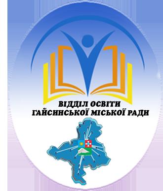 Відділ освіти  Гайсинської міської ради