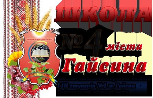 Середня загальноосвітня школа І-ІІІ ступенів № 4 міста Гайсина Гайсинського району Вінницької області Logo