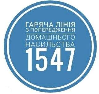 1547 гарлін
