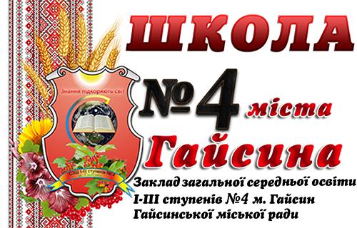 Заклад загальної середьої освіти І-ІІІ ступенів №4 м. Гайсин Гайсинської міської ради Logo